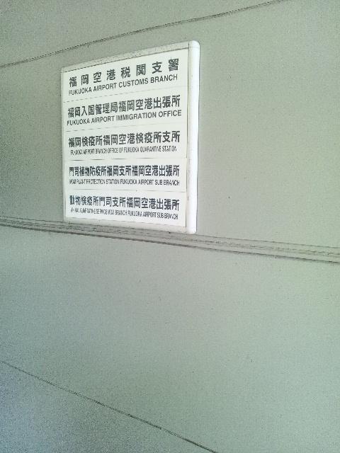 植物検疫所