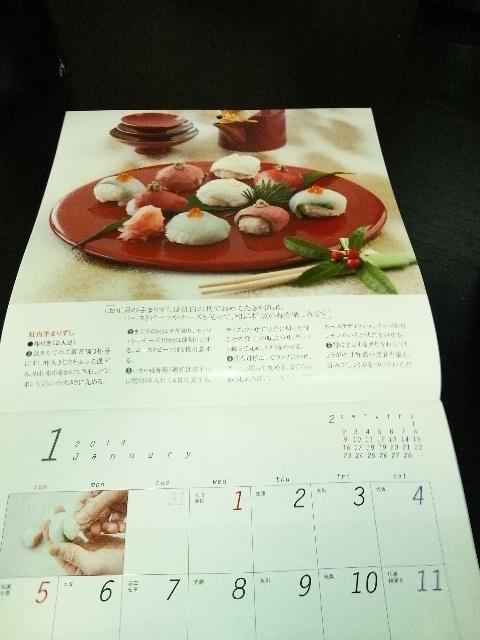 来年のカレンダーおいしいレシピが満載